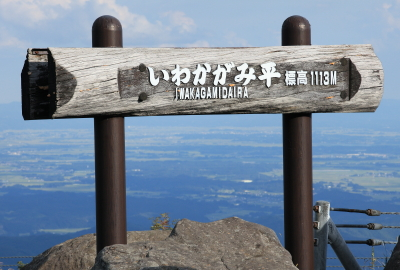 Iwakagami-daira parking lot from an altitude of 1,113 meters