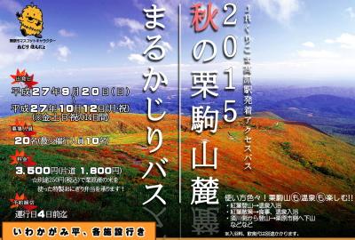 「2015 秋の栗駒山麓まるかじりバス」9月20日から運行開始