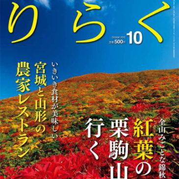 大人の情報誌『りらく』10月号 栗駒山特集