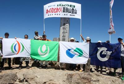 国民の祝日「山の日」 清掃登山