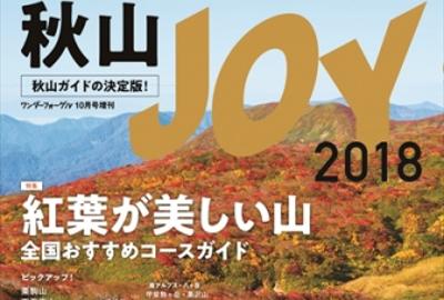 秋山JOY2018の表紙と巻頭を飾る栗駒山