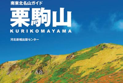 栗駒山の案内書が発売