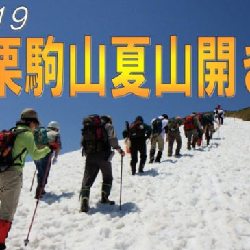 栗駒山夏山開き 5月19日(日)