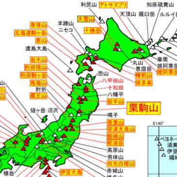 気象庁が栗駒山の噴火警戒レベル導入