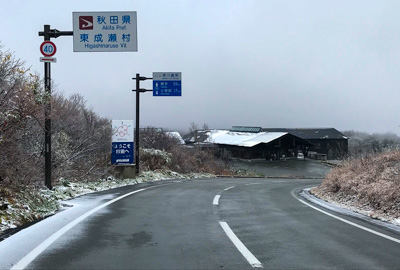 主要道路冬期通行規制情報