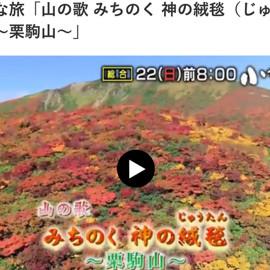 12月22日08時 NHK「小さな旅」栗駒山を放送