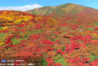 1月1日17時 NHK BS1「小さな旅」栗駒山を再放送