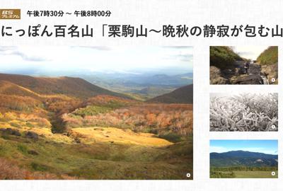 1月27日19:30 NHK BSプレミアム にっぽん百名山「栗駒山~晩秋の静寂が包む山~」を放送