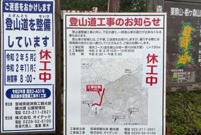 登山道工事のお知らせ