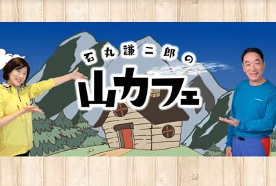 9月19日「石丸謙二郎の山カフェ」に栗駒山山岳指導隊長が出演