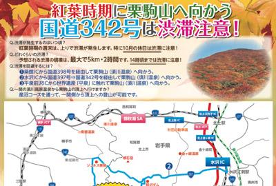 国道342号(須川高原温泉)の渋滞