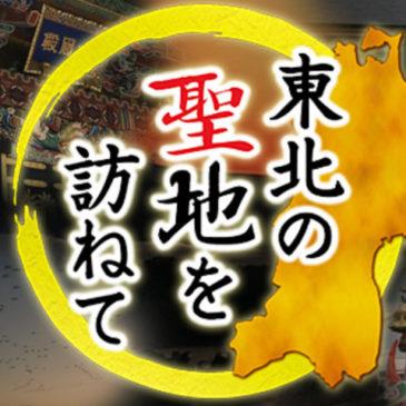 12月12日(土)放送 神の絨毯 ~名峰・栗駒山を見つめて~