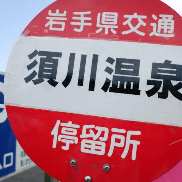 路線BUS「須川温泉線」6月19日運行再開