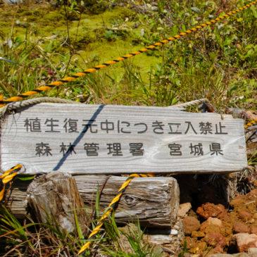 美しい栗駒山を守るために